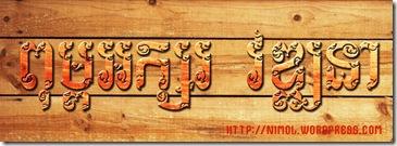 Vathana Font poster by TimBoeun
